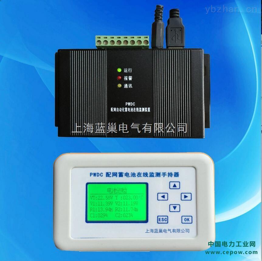 PWDC 新款自动化电池监测装置