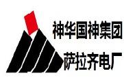 神华集团神东电力萨拉齐电厂