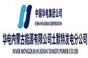 内蒙古华电土右发电有限公司