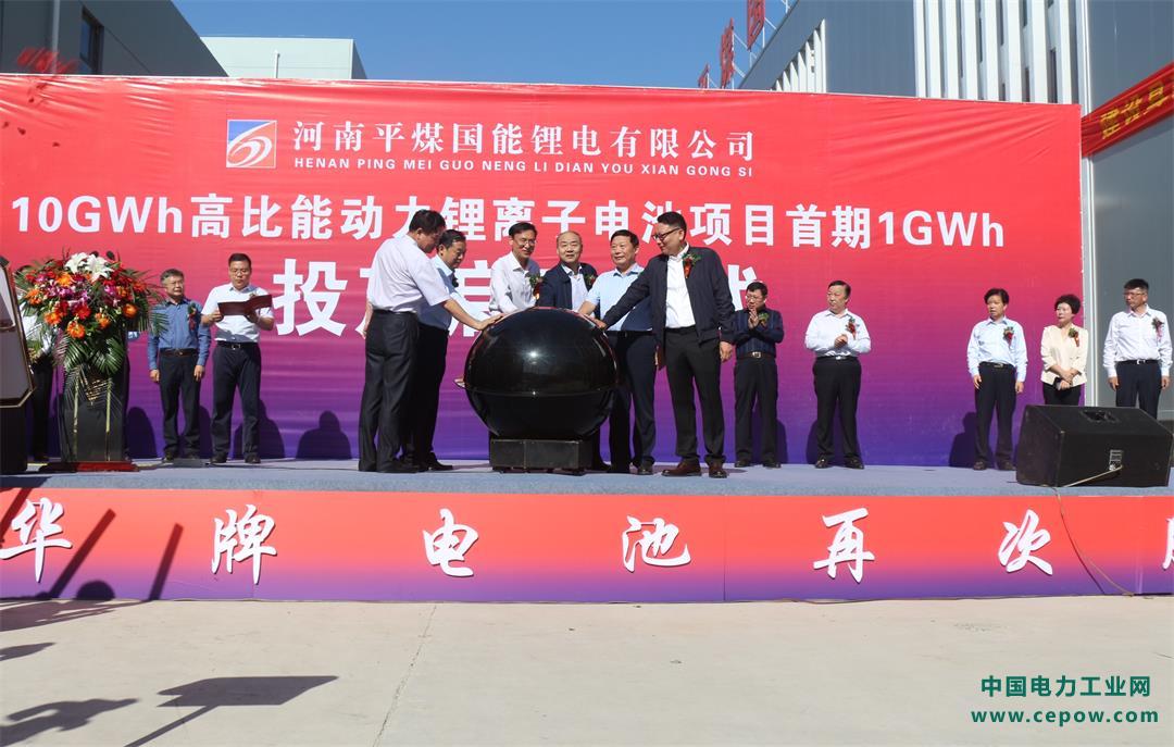河南平煤国能锂电一期项目正式投产