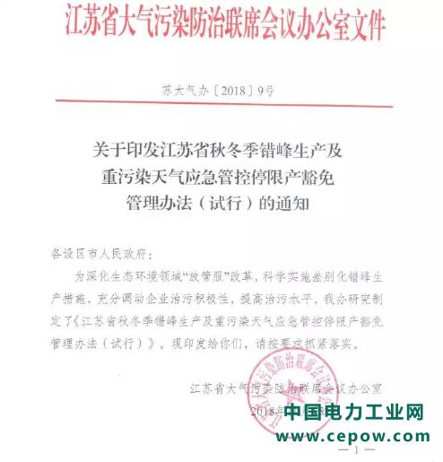 江苏:燃煤电厂达到超低排放、垃圾焚烧发电达标排放企业予以限产豁免