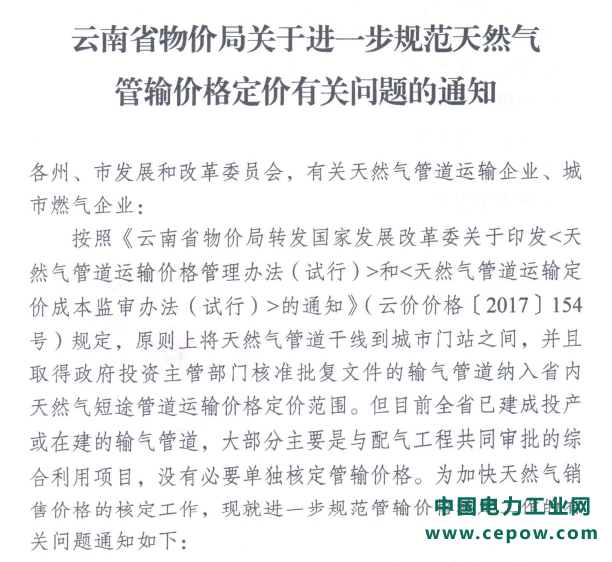 云南省发布了关于进一步规范天然气管输价格定价有关问题的通知