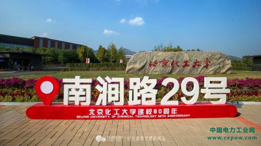 北京化工大学新校区上