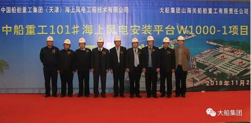 中船重工101#海上风电安装平台W1000-1项目在大船集团山船重工正式开工