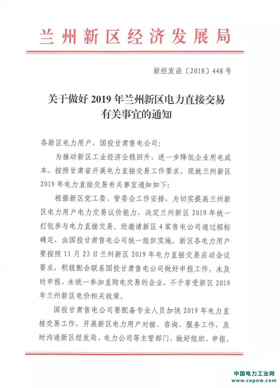 指定售电公司!甘肃新区2019年电力直接交易惹争议