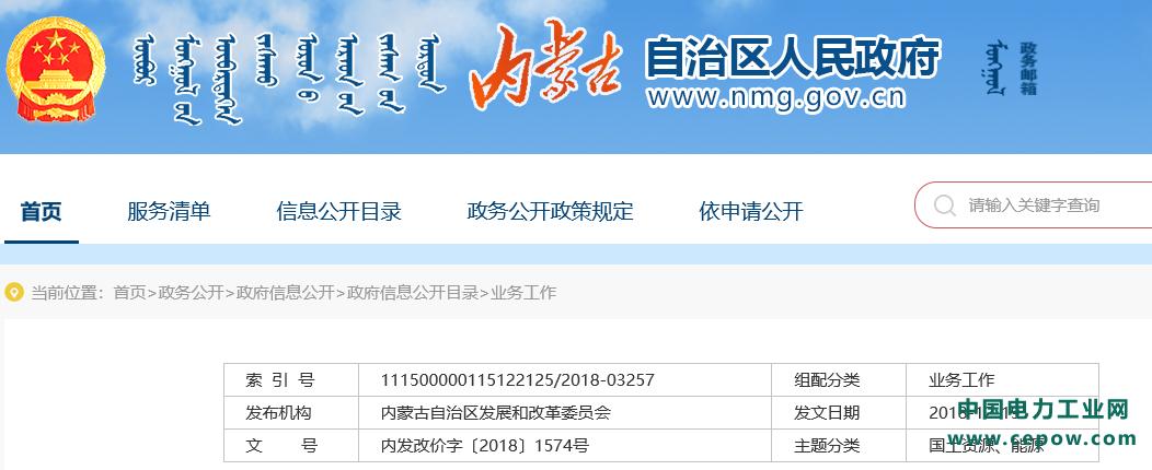 内蒙古自治区发展改革委 工业和信息化厅关于进一步推进蒙东电网大工业用电输配电价改革和市场化交易的通知