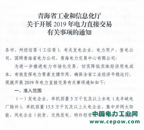 青海省工信厅发布《关于开展2019年电力直接交易有关事项的通知》