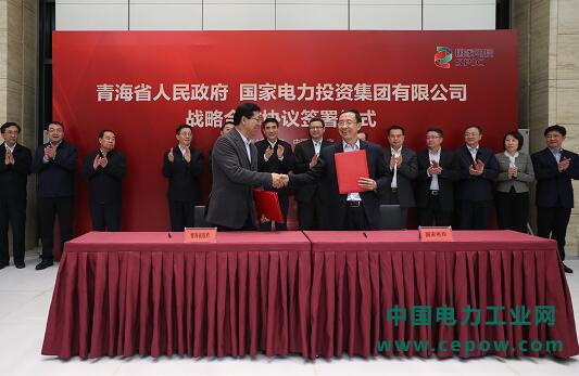 """国家电投再""""扩张""""!与青海省签署协议将深化清洁能源领域合作"""