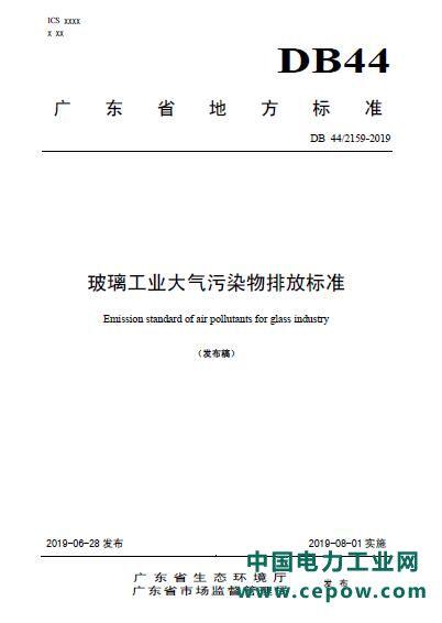 广东:《玻璃工业大气污染物排放标准》(DB 44/2159-2019)