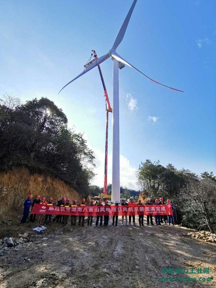 湖南八面山风电场风机吊装完成