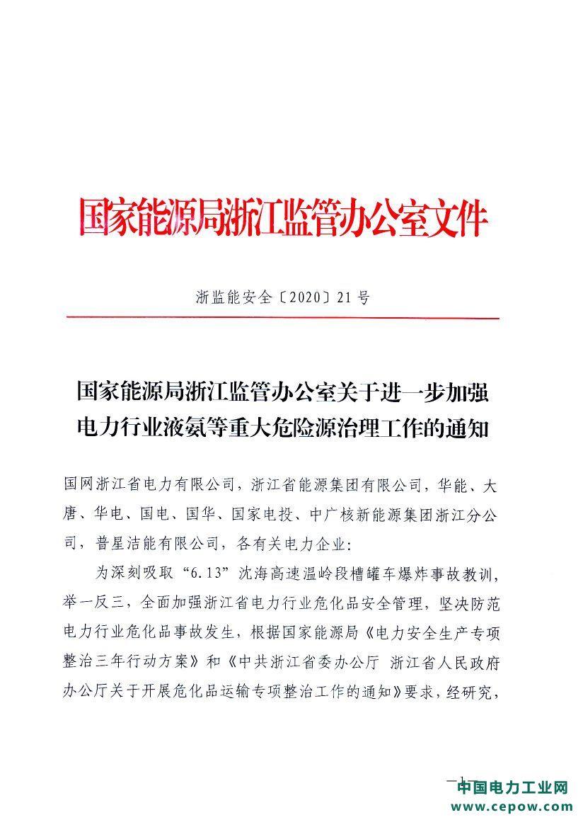 浙江发文加强电力行业液氨等重大危险源治理工作