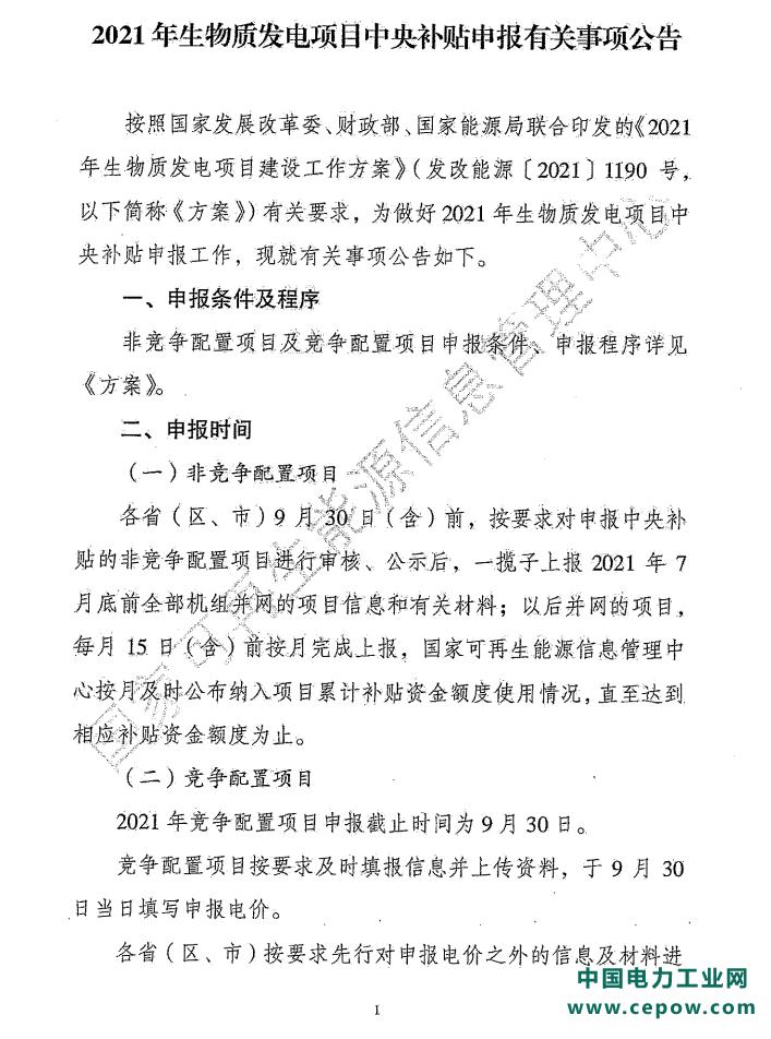 福建:开展2021年生物质发电中央补贴申报工作的通知