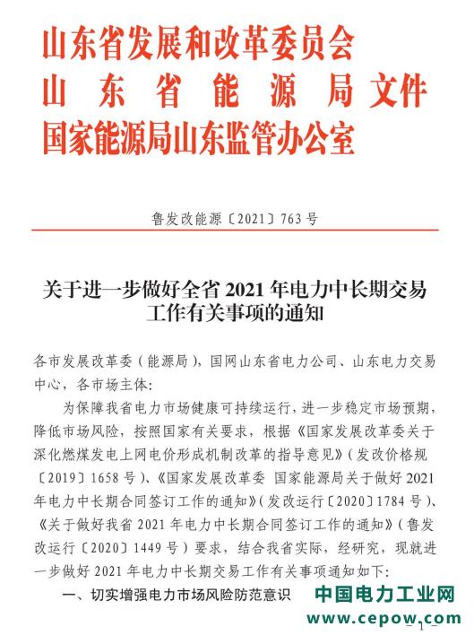 山东:煤电上网电价上浮不超过基准价110%
